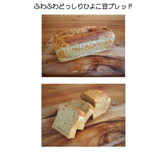 ☆レシピ付き もちもちどっしりひよこ豆<S2個分>ブレッドキット