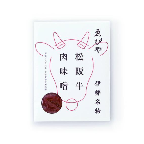 ゑびやの松阪牛肉味噌