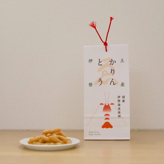 ゑびやのかりんとう(伊勢海老)