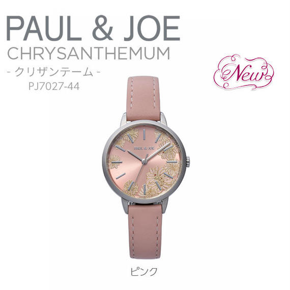 【新発売】CHRYSANTHEMUM(クリザンテーム)ピンク/PJ7027-44