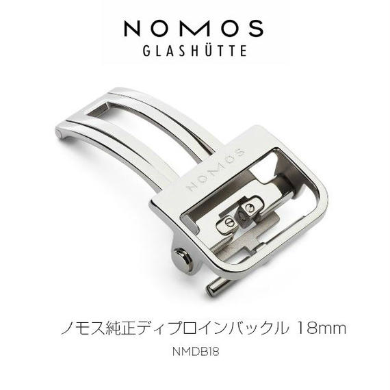【ご予約受付中】NOMOS純正ディプロインバックル 18mm
