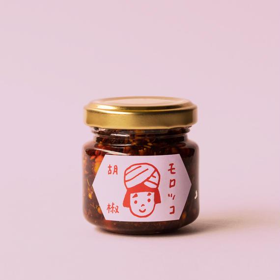 モロッコ胡椒