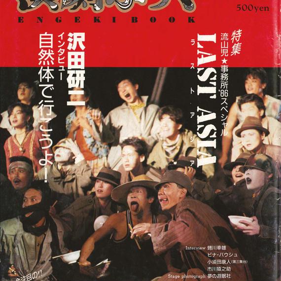 演劇ぶっく4号(1986年11月発刊)