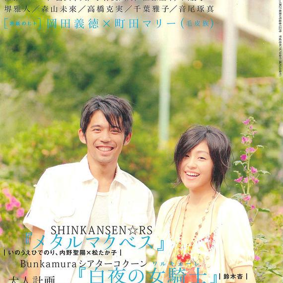 演劇ぶっく122号(2006年8月号)