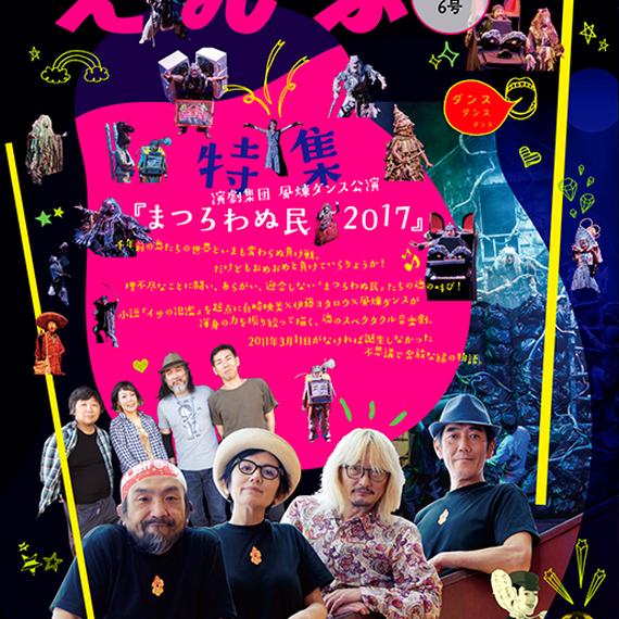 えんぶ電子版6号(2017年8月号)