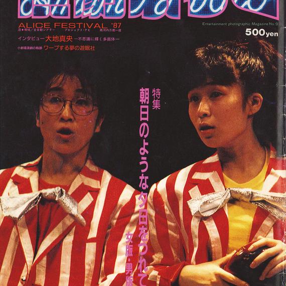 演劇ぶっく9号(1987年10月号)