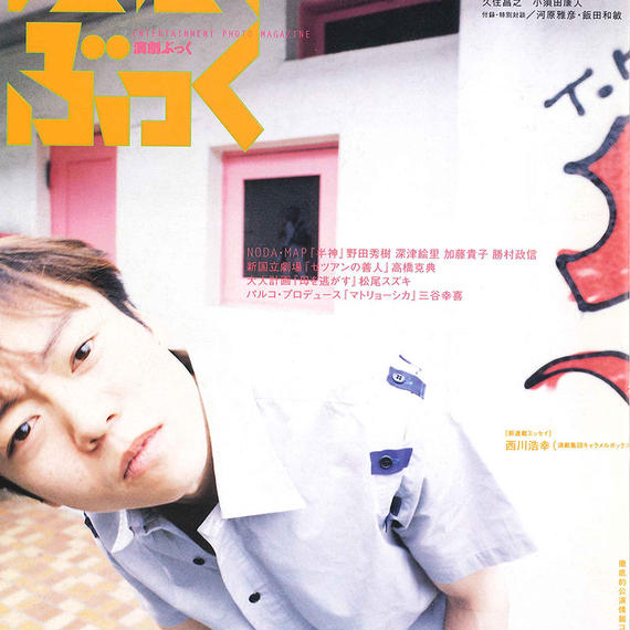 演劇ぶっく80号(1999年8月号)