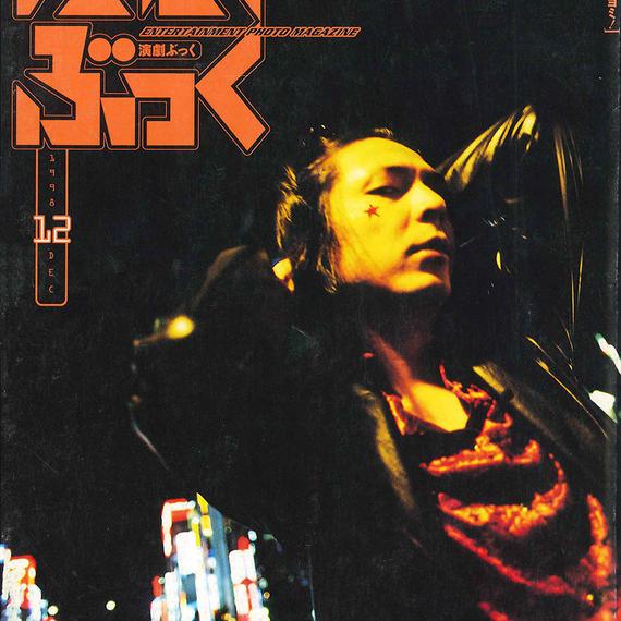 演劇ぶっく76号(1998年12月号)
