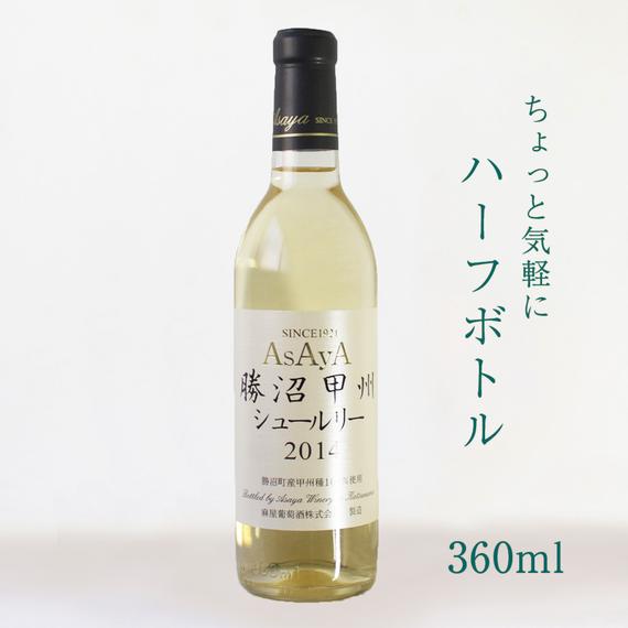 勝沼甲州シュールリー(2016)   (360ml)