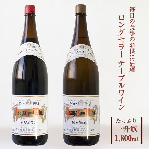 アサヤスペシャルワイン (1800ml / 赤・白)