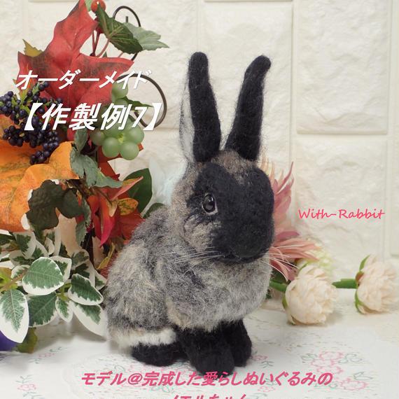 【作製例7】世界で一つの「愛らしうさぎ」(羊毛フェルト Ornament)を作製いたします! With-Rabbit◆ウィズラビット