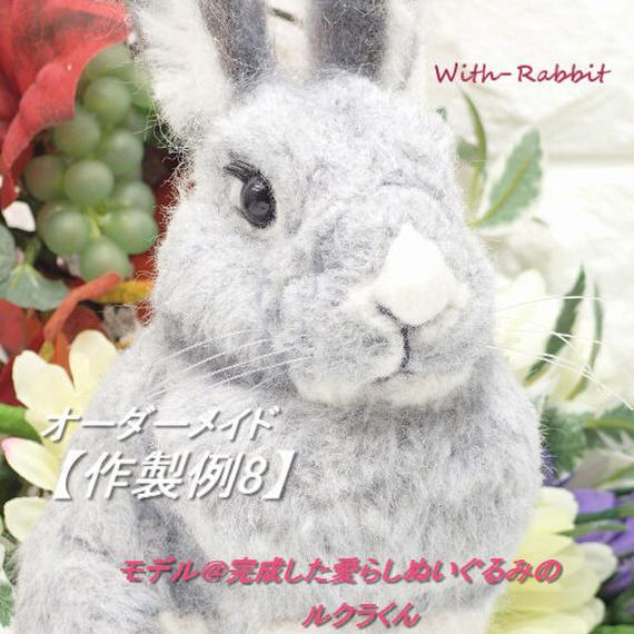 【作製例8】世界で一つの「愛らしうさぎ」(羊毛フェルト Ornament)を作製いたします! With-Rabbit◆ウィズラビット