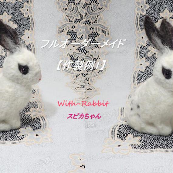 【作製例1】世界で一つの「愛らしうさぎ」(羊毛フェルト Ornament)を作製いたします! With-Rabbit◆ウィズラビット