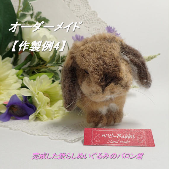 【作製例4】世界で一つの「愛らしうさぎ」(羊毛フェルト Ornament)を作製いたします! With-Rabbit◆ウィズラビット