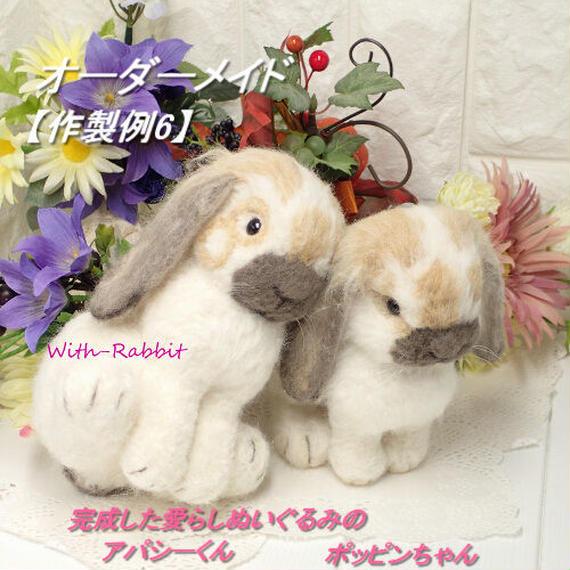 【作製例6】世界で一つの「愛らしうさぎ」(羊毛フェルト Ornament)を作製いたします! With-Rabbit◆ウィズラビット