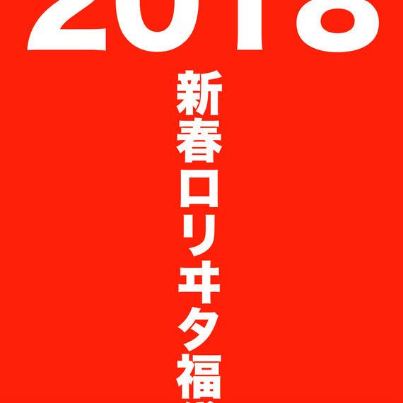 2018年新春ロリヰタ福袋