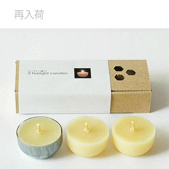 ノーザンライト社 蜜ろう ティーライトキャンドル (3個入)