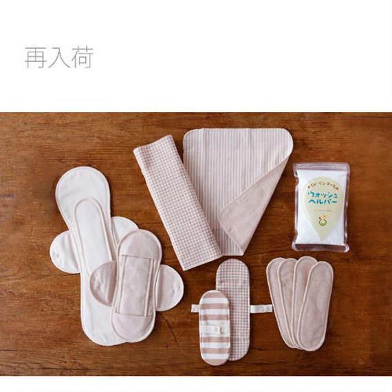 メイド・イン・アース 日本製 オーガニックコットン布ナプキン 基本8点セット
