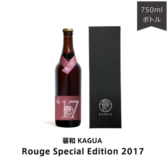 「馨和 KAGUA」Rouge Special Edition 2017 750mlボトル 1本