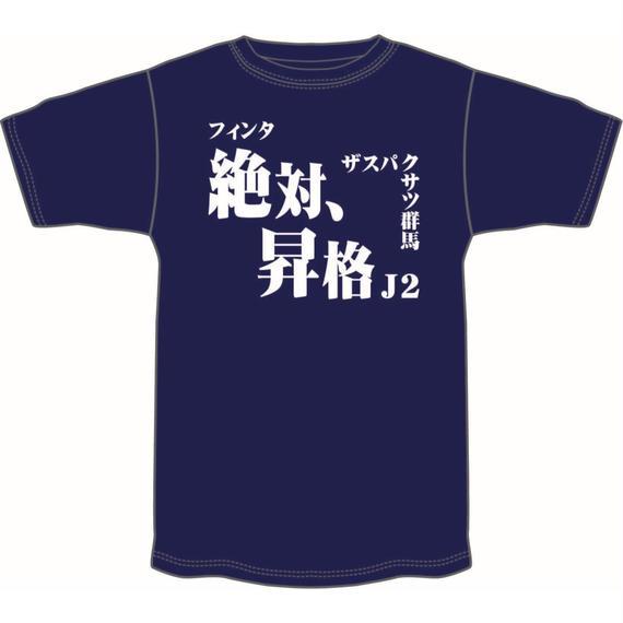 ザスパ クサツ群馬 絶対昇格Tシャツ!!