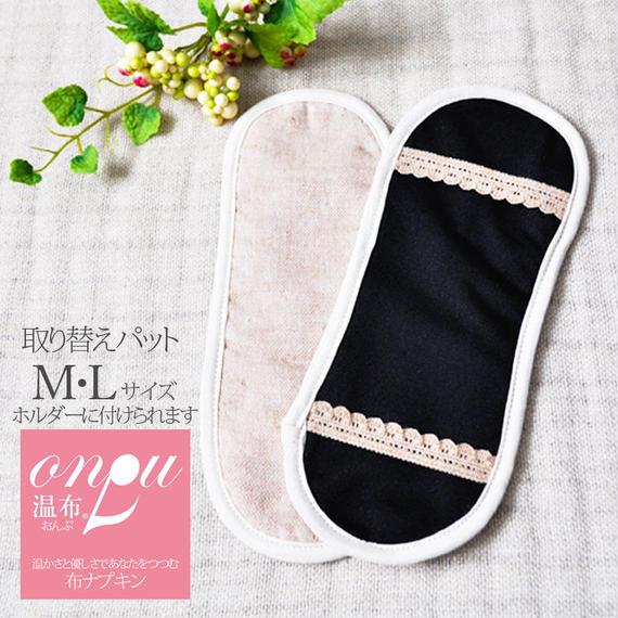 温布♪おんぷ 替えパット ホルダーM・Lサイズ兼用 1枚 今治 布ナプキン