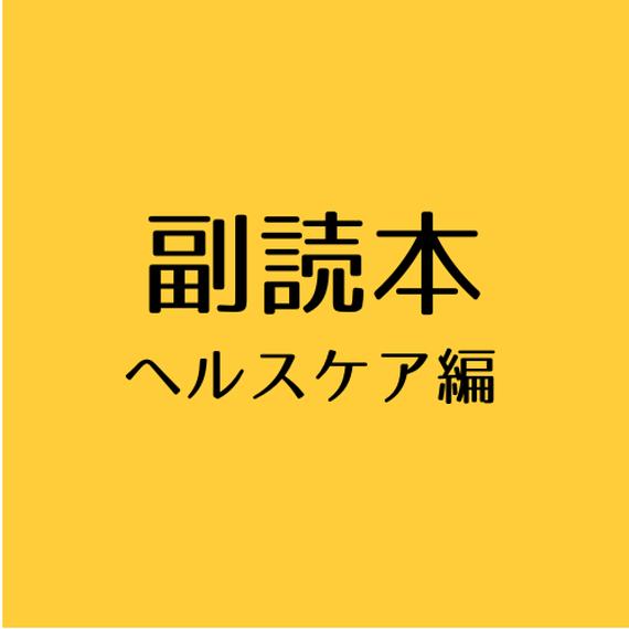 副読本ヘルスケア編
