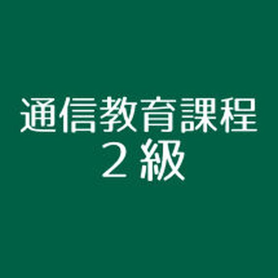 2級 通信教育課程  【テキストなし】