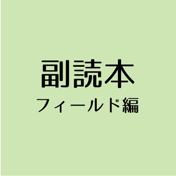 副読本フィールド編