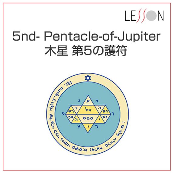 魔法円コイン「木星 第5の護符」金運・仕事運