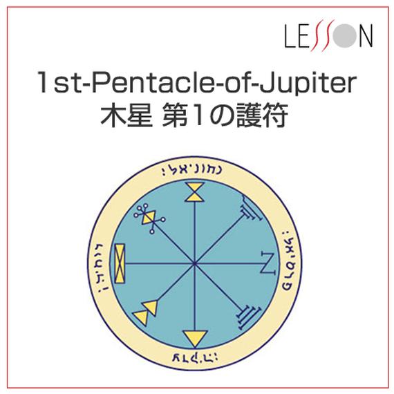 魔法円コイン「木星 第1の護符」金運・仕事運