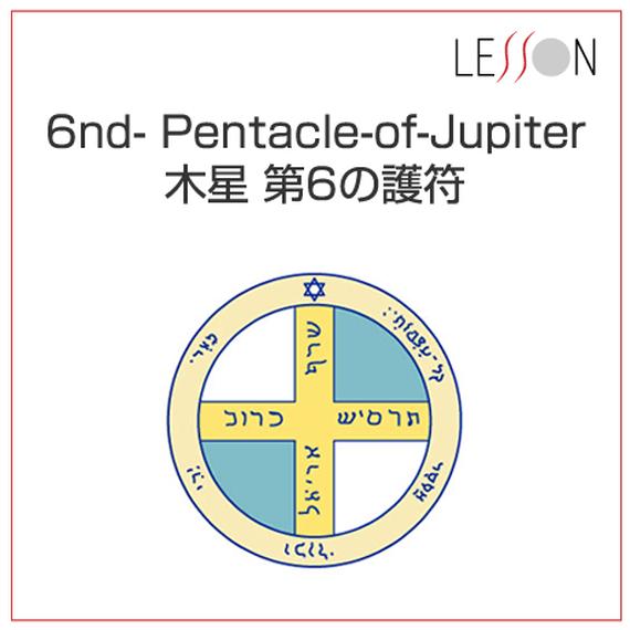 魔法円コイン「木星 第6の護符」金運・仕事運