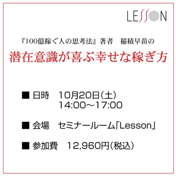 「潜在意識が喜ぶ幸せな稼ぎ方」10月20日(土)14:00~