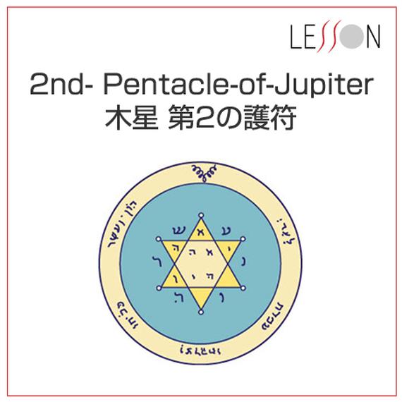 魔法円コイン「 木星 第2の護符」金運・仕事運