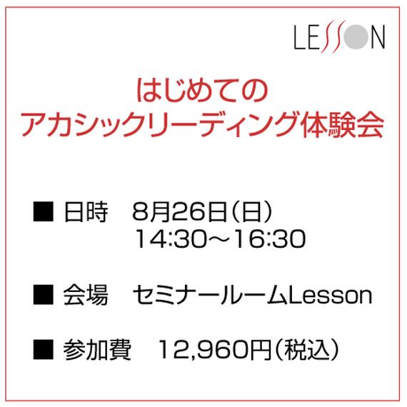 「はじめてのアカシックリーディング体験会」 8月26日(日)14:30~