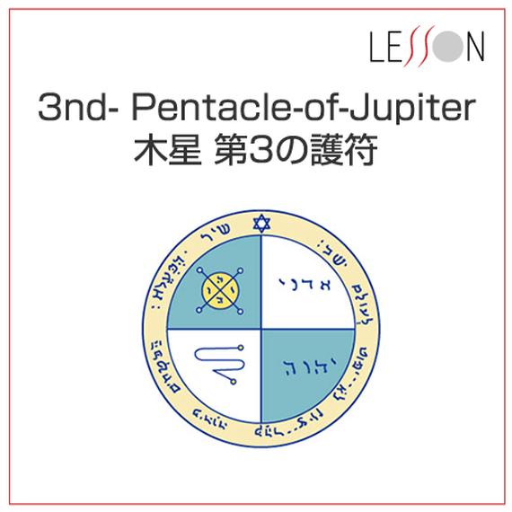 魔法円コイン「木星 第3の護符」金運・仕事運