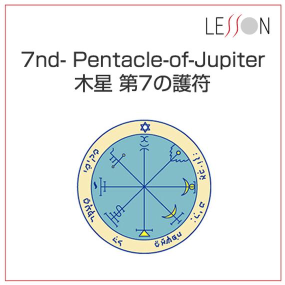 魔法円コイン「木星 第7の護符」金運・仕事運