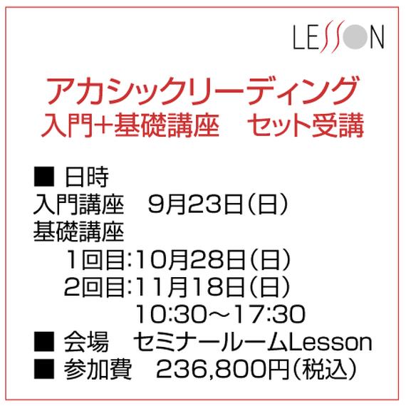 「アカシックリーディング入門+基礎講座」9/23(日)10/28(日)11/18(日)10:30~