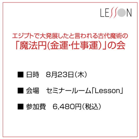 魔法円の会【金運・仕事運編】 8月23日(木)20:00~21:15
