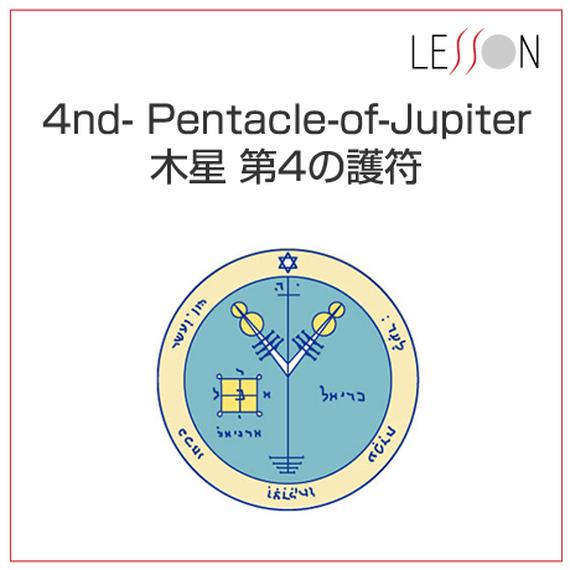 魔法円コイン「木星 第4の護符」金運・仕事運