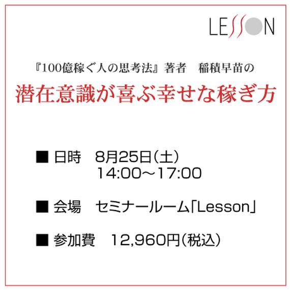 「潜在意識が喜ぶ幸せな稼ぎ方」8月25日(土)14:00~