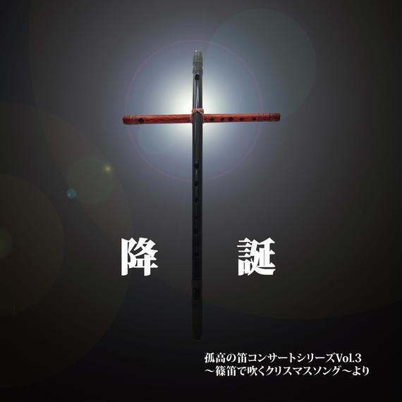 孤高の笛コンサートシリーズ Vol.2 降誕