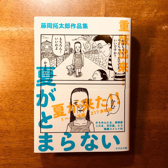 【アウトレット特別版】『藤岡拓太郎作品集 夏がとまらない』サイン本
