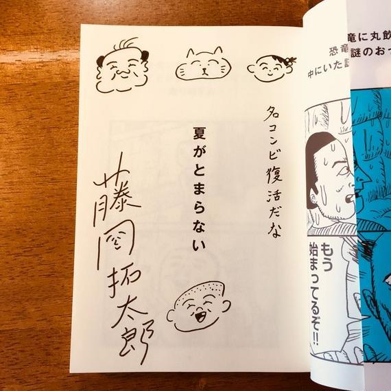 【アウトレット特別サイン本】『藤岡拓太郎作品集 夏がとまらない』