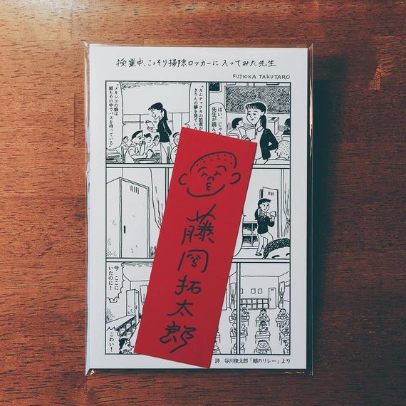 うれしみセット(ポストカード10種+手づくりシオリ)