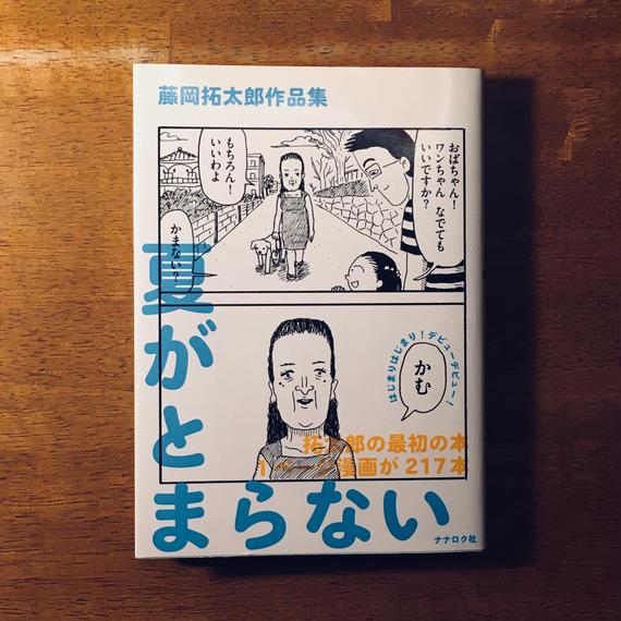 『藤岡拓太郎作品集 夏がとまらない』(サイン本)