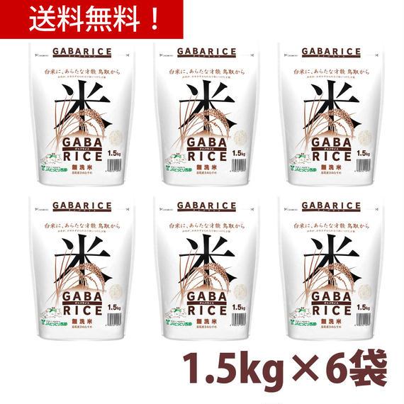 【送料無料】GABA RICE【ギャバライス】 6袋セット