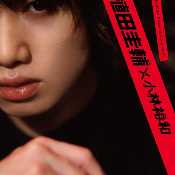 『うえちゃんBOOK(メイキング本)』+『特製生写真』+『月刊植田圭輔』2冊
