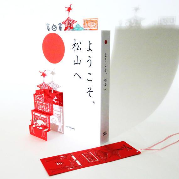 道後温泉「RED」#bookmark