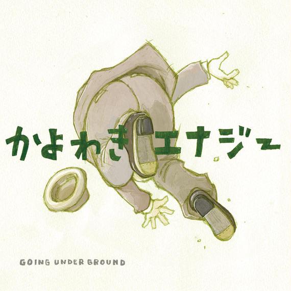 『かよわきエナジー 2018 〜forevergreen〜』  CD
