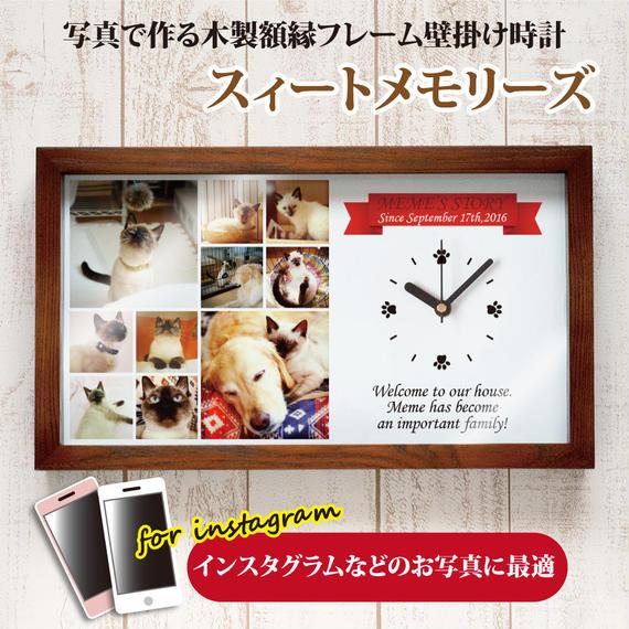 木製額縁フレーム壁掛け時計 スィートメモリーズ 写真で作るオーダーメイド